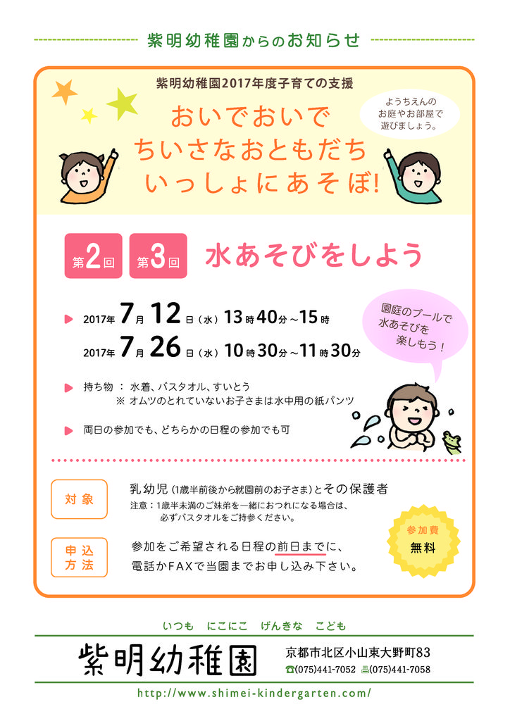 oide2017-vol2vol3のサムネイル
