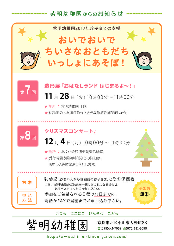 oide2017-11-12のサムネイル