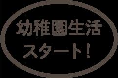 幼稚園生活スタート!