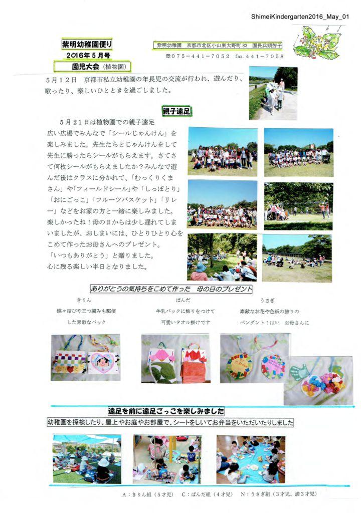 news201605-のサムネイル
