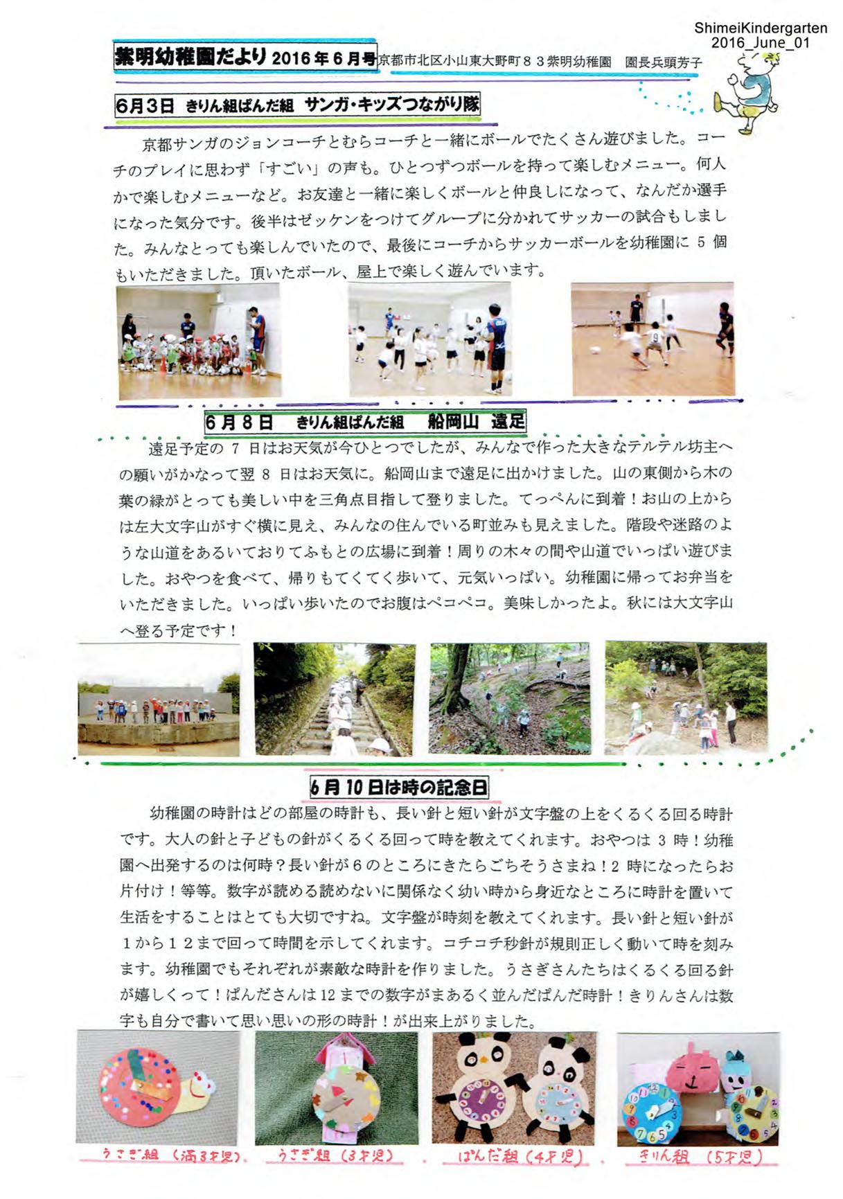 園だより(2016年6月)