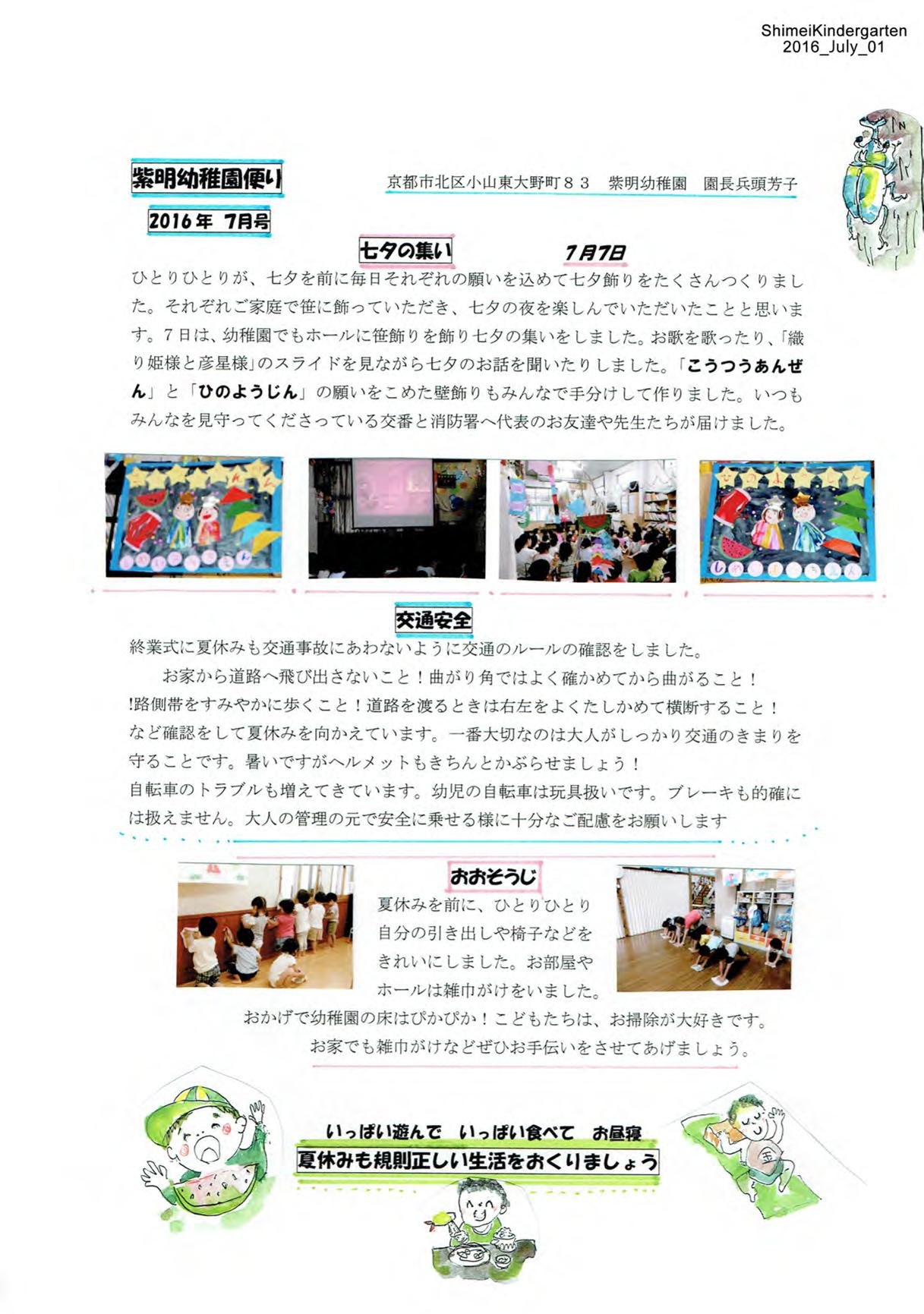 園だより(2016年7月)