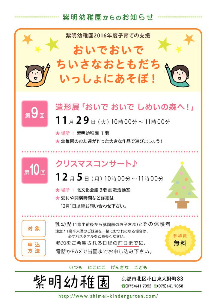 oide201611-12のサムネイル
