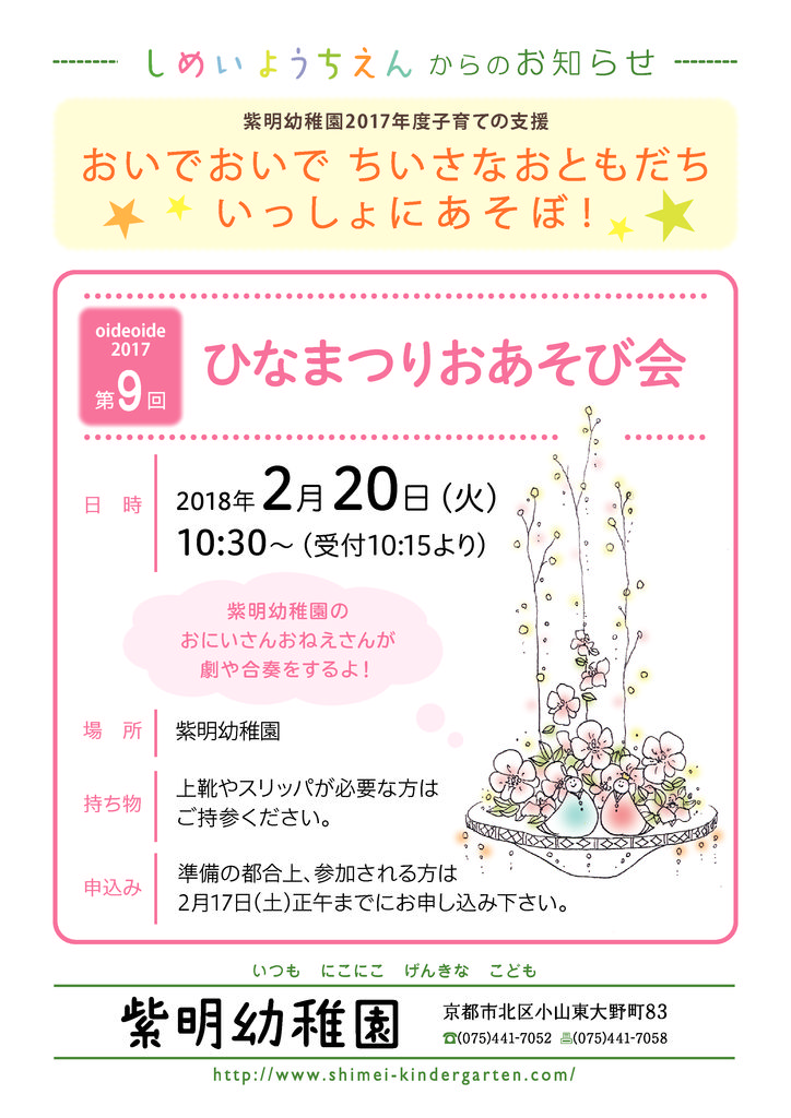 oide2018-2のサムネイル