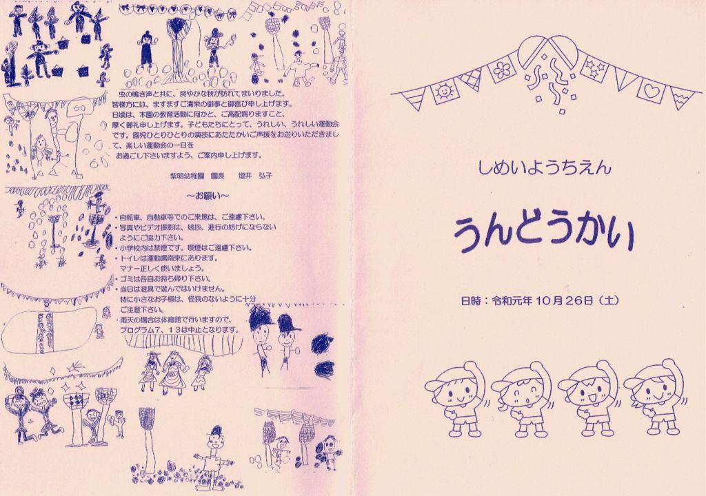 undoukai2019_1のサムネイル