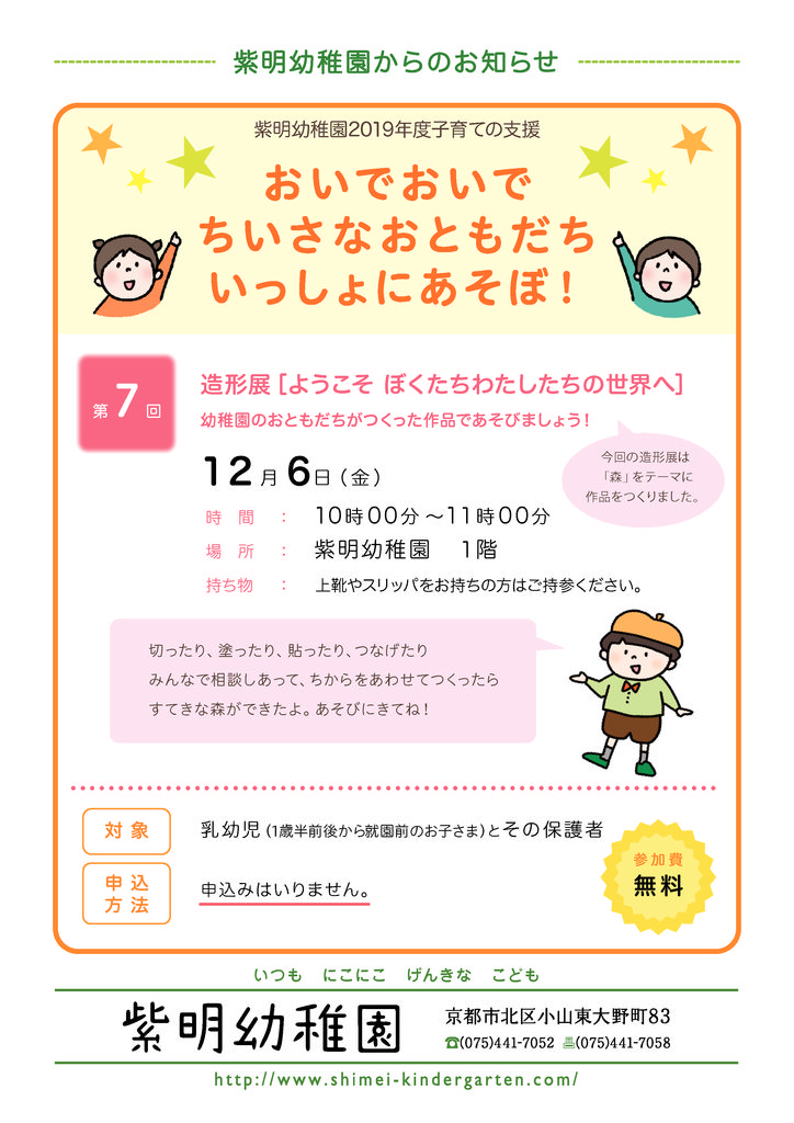 oide2019-12のサムネイル